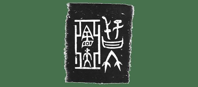 dossier-ecriture-chinoise-jiaguwen-tai-chi-kung-fu-lyon